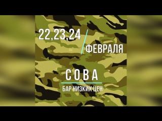 22,23,24 Февраля в баре низких цен СОВА