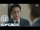 [Озвучка SOFTBOX] Переключи мир 11 серия