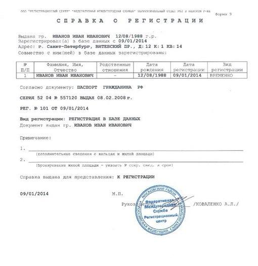 Временная регистрация с занесением в баз отдел регистрации граждан в волгограде
