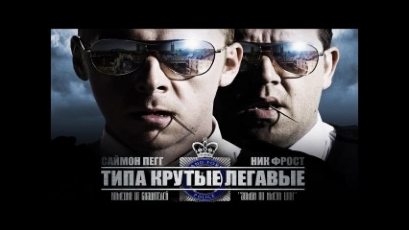 Типа крутые легавые (2007)