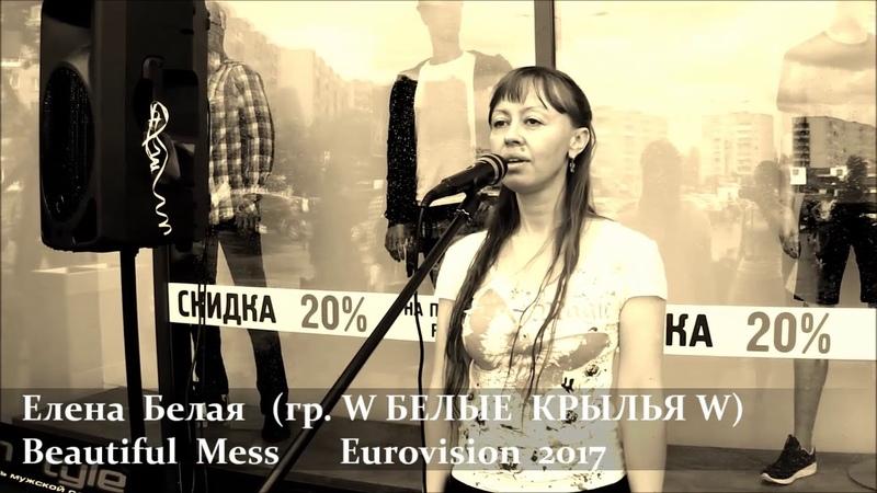 Елена Белая (W БЕЛЫЕ КРЫЛЬЯ W) - Beautiful Mess (Eurovision 2017, Kristian Kostov)