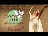 Прямой эфир Гала-концерт фольклорных коллективов