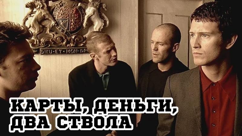 Фильм Карты деньги и два ствола Перевод Гоблина