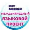 Международный языковой проект | Петрозаводск