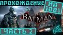 Batman Arkham Knight - Прохождение. Часть 2 Особо опасное убийство на Блике. Встреча с комиссаром