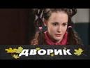 Дворик. 44 серия 2010 Мелодрама, семейный фильм @ Русские сериалы