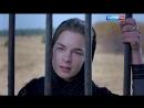 Тихий Дон 5 серия
