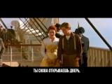 CELINE DION - ost TITANIC рус.суб