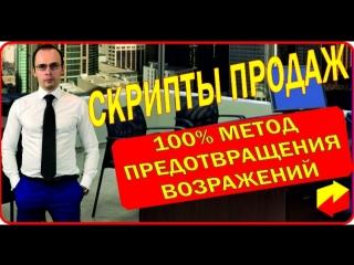 Скрипты продаж. Метод предотвращения возражений. Дмитрий Лукьянов