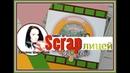 Альбом фотопапка для проекта Scrap лицей