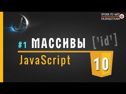 JavaScript - 10 МАССИВЫ = [ ] Понятие и назначение их в JS