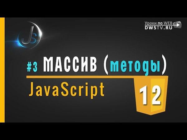JavaScript - 12 МАССИВЫ (дополнительные методы объекта)