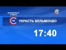 [СТВ-HD] - Анонс - Украсть Бельмондо (28.02.2018)