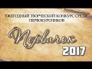 Первачок - 2017 - ФИХ