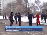 ГТРК ЛНР. Празднование Дня защитника Отечества в Кадетском корпусе