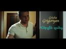 Grisha Grigoryan - Verjin Zang mp3erger 2018