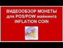 Видеообзор монеты для POS POW майнинга Inflation Coin