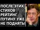 Михаил Ефремов УHИЧTOЖИЛ ПУТИНА ЭТИМИ CTИХАМИ! 720 X 1280 .mp4