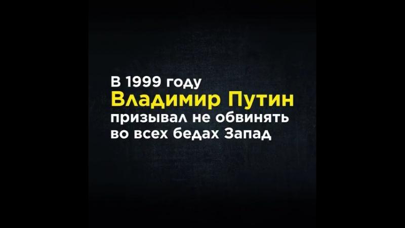 ПУТИН : НЕ НАДО В НИЩЕТЕ И БЕДНОСТИ РОССИЙСКИХ ГРАЖДАН ОБВИНЯТЬ США И ЗАПАД ИЛИ ИСКАТЬ СЕБЕ МНИМЫХ ВРАГОВ ПО ВСЮДУ !