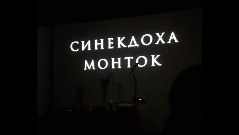 Синекдоха Монток - Собачий кайф (MMXVII)