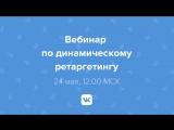 Live: Динамический ретаргетинг ВКонтакте