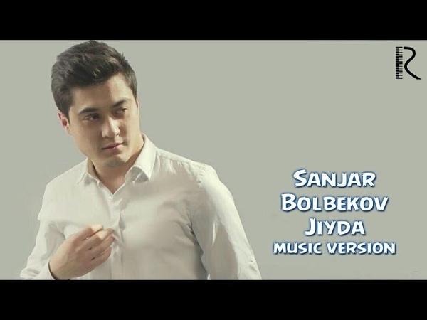 Sanjar Bolbekov - Jiyda | Санжар Болбеков - Жийда (music version)