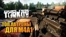 Вылазка в Тарков 0.8.5.1391 🔥 божественные патроны M995 для M4A1 и АК-101!