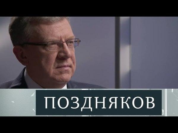 Эксклюзивное интервью главы Центра стратегических разработок Алексея Кудрина. Полная версия