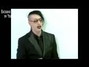 Marilyn Manson преподаёт в школе перевод rus vo