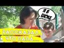 Мальчик рассказал в садике секрет своего папы!