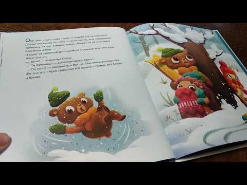 Медвежонок Оскар и таинственный зверь. Обзор всех страниц. Издательство клевер