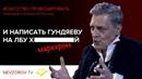 Искусство провоцировать. Невзоров в «Открытой России» в Лондоне. 22.05.2018