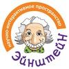 Научное пространство ЭЙНШТЕЙН | Тольятти