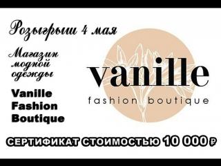 Итоги конкурса: сертификат стоимостью 10 000₽ на покупку в магазине модной одежды Vanille Fashion Boutique г. Дмитров.
