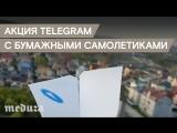 Акция Telegram c бумажными самолетиками