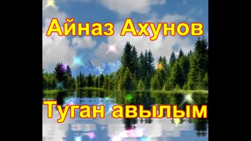 АЙНАЗ АХУНОВ - ТУГАН АВЫЛЫМ