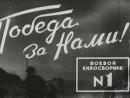 Боевой киносборник №1-№2 (1941г.)