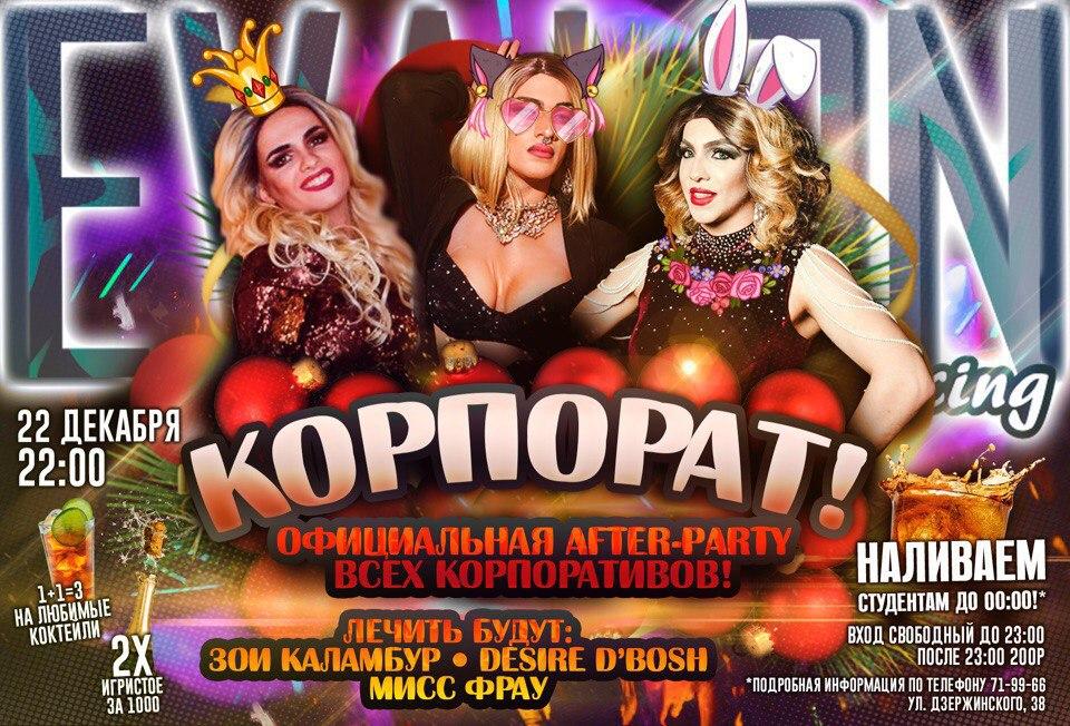 Афиша Тюмень Корпорат PARTY//Пятница//Evalon Dance Bar