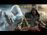 Assassins Creed: Revelations № 1(Восполняю пробел в прохождении)