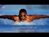 История Энтона Нести с Суринама - Легендарный Заплыв /Мотивация никогда не сдавайся