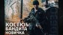 ОБЗОР Костюм Бандита Новичка для игры в Сталкерстрайк