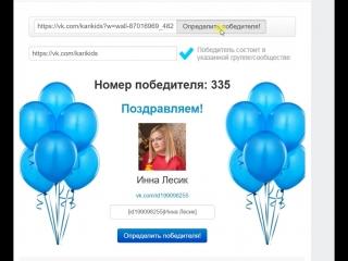 Результаты конкурса_ Валентинка от kari KIDS