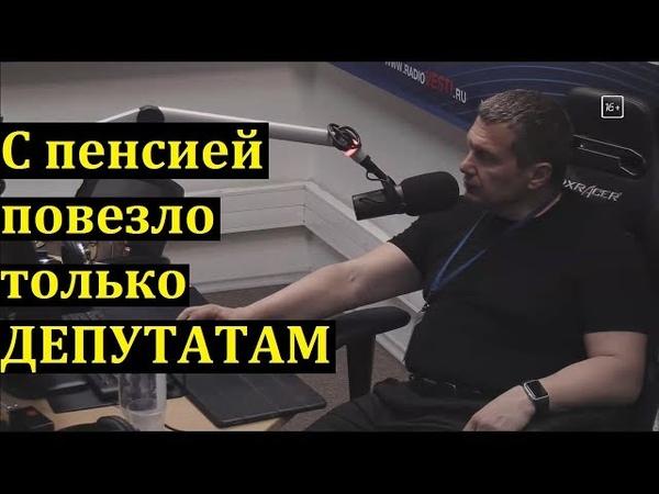Владимир Соловьев про пенсии в России 15.05.2018