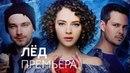 Долгожданная ПРЕМЬЕРА 2018 ЛЁД Русские мелодрамы 2018 новинки, фильмы 2018 HD