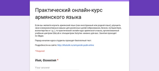 Армянский язык закрепление #10