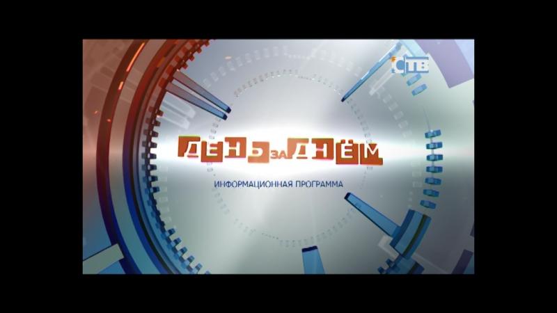 15.02.2018 Информационная программа «День за днем»