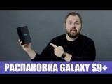 Wylsacom Распаковка Samsung Galaxy S9+