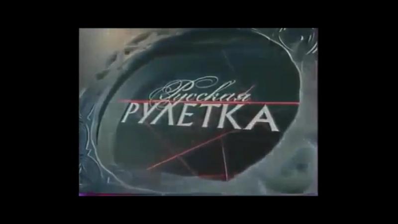 Заставка программы Русская рулетка (Первый канал, 02.04.2002-06.08.2004) Вторая версия