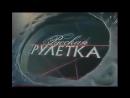 Заставка программы Русская рулетка Первый канал, 02.04.2002-06.08.2004 Вторая версия
