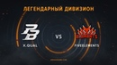 X Qual vs FiveElements @Dc Легендарный дивизион Arena4game